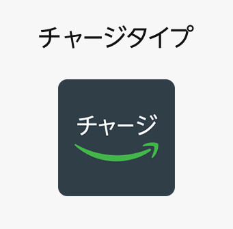 チャージタイプのAmazonギフト券